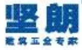 廣東堅朗五金制品股份有限公司