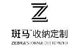 浙江斑马家居有限公司