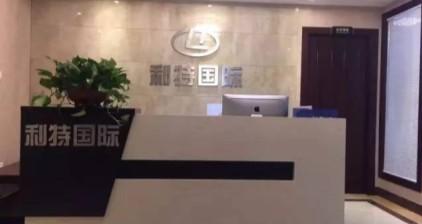 香港利特生物科技(國際)有限公司