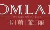 杭州卡萌莱丽品牌管理连锁有限公司