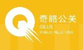 杭州奇略广告有限公司