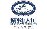 安徽蜻蜓认证有限公司