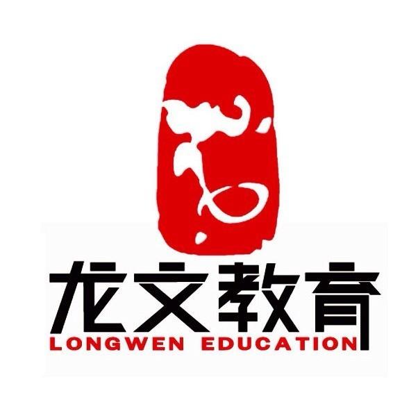 广州龙文教育科技有限公司