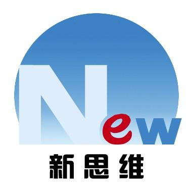 青島新思維信息技術有限公司