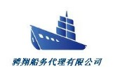 上海骋翔船务有限公司