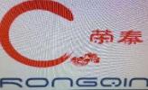 德州荣秦商贸有限公司