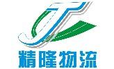 郑州精隆物流有限公司