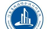 河南省城镇综合设计研究院