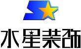武汉水星装饰设计工程有限公司