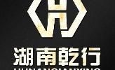 湖南乾行信息技术有限公司