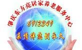 肇庆市东方亮居家养老信息服务中心