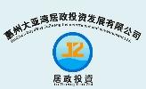 惠州大亚湾居政投资发展有限公司