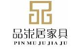 惠州市品木居家具有限公司
