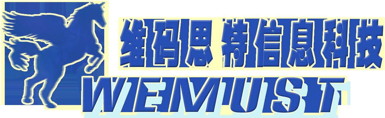 绵阳市维码思特信息科技有限公司(7129)