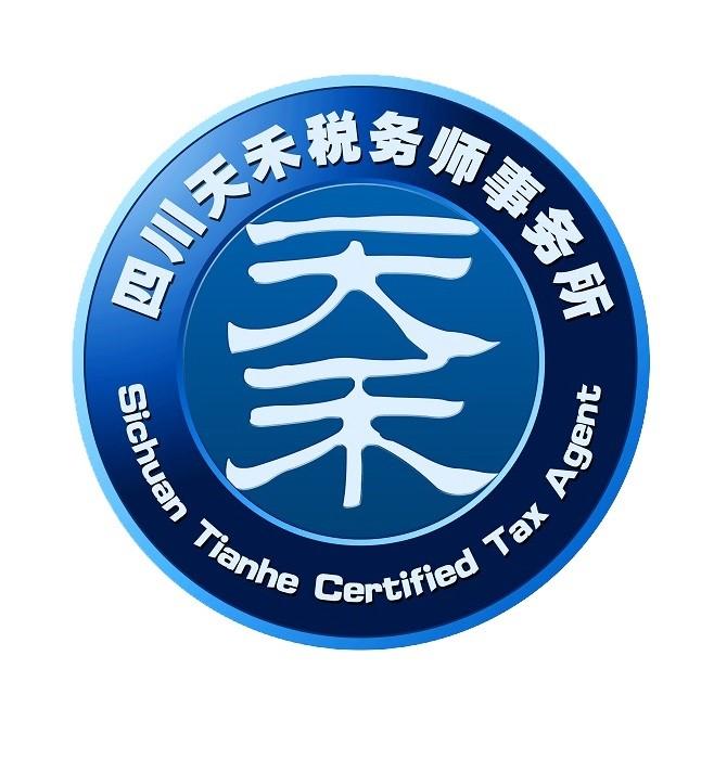 四川天禾税务师事务所有限公司