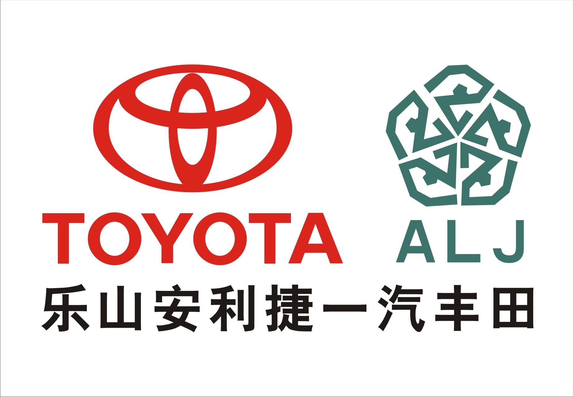 乐山安利捷丰田汽车销售服务有限公司.