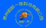 贵州蚂蚁一族科技有限公司