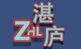 怎么在QQ里面领的免费红包瑶海区湛庐装饰设计服务部