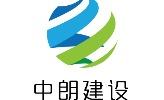 安徽中朗建设有限公司