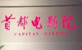 北京金融街影院有限责任公司