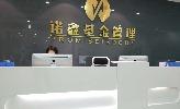 广州诺鑫基金管理有限公司