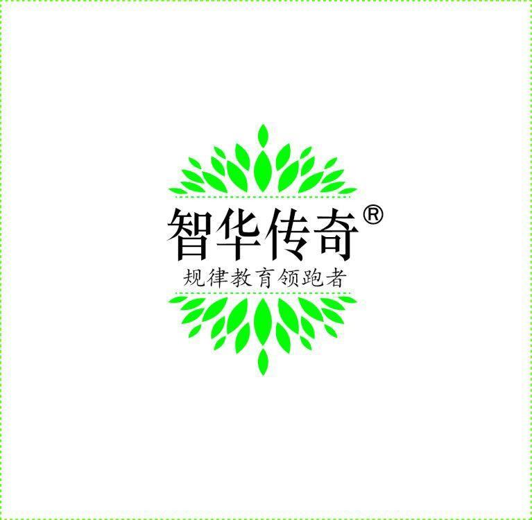 天津市智华传诚企业管理咨询有限公司