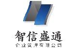 四川智信盛通企业管理有限公司