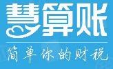 慧算账胜华(大连)财税咨询有限公司