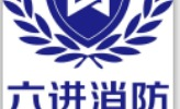 安徽六进消防教育咨询有限公司