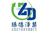 北京臻德泽慧教育科技发展有限公司