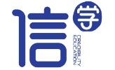 山东信学教育科技发展有限公司