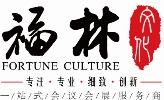湖南福林文化传媒有限公司