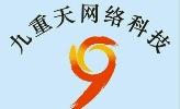 安徽省九重天网络科技责任有限公司