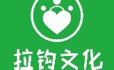 重庆拉钩文化传播有限公司