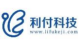 湖南利付信息科技有限公司