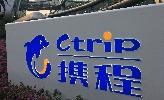 重庆欣程旅游咨询有限公司