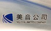 重庆美音网络科技有限公司