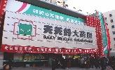 浙江天天好大药房连锁有限公司