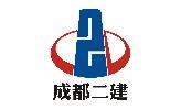 成都市第二建筑工程公司