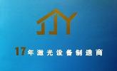 深圳市家家用激光设备有限公司