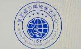 景德镇古陶瓷鉴定中心有限公司广州分公司