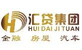 四川汇贷普惠企业管理咨询有限公司