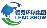 深圳领秀环球科技有限公司