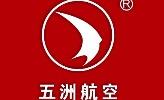 北京五洲国际航空服务有限公司
