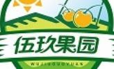 上海伍玖果园有限公司