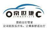 浙江京世捷科技有限公司