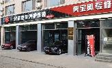 北京开放兄弟汽车服务有限公司