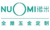 广州市诺米家居五金有限公司