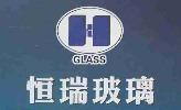 邢台恒瑞玻璃有限公司