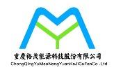 重庆裕茂能源科技股份有限公司